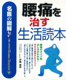 【バーゲン本】腰痛を治す生活読本ー名医の図解