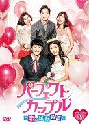パーフェクトカップル〜恋は試行錯誤〜 DVD-BOX3