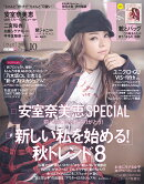 with (ウィズ) 2018年 10月号 [雑誌]