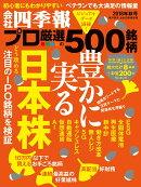 別冊 会社四季報 プロ500銘柄 2018年秋号 [雑誌]