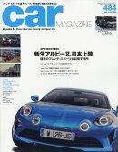 car MAGAZINE (カーマガジン) 2018年 10月号 [雑誌]
