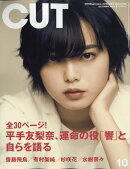 Cut (カット) 2018年 10月号 [雑誌]