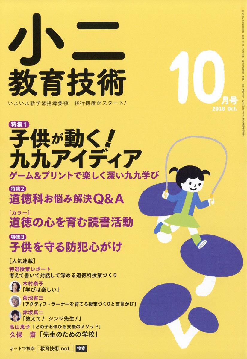 小二教育技術 2018年 10月号 [雑誌]