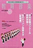 教育音楽 中学・高校版 2018年 10月号 [雑誌]