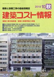 建築コスト情報 2018年 10月号 [雑誌]