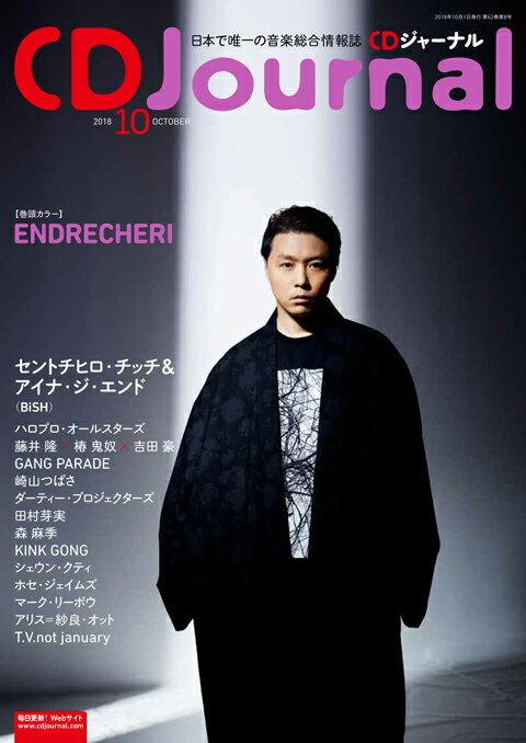 CD Journal (ジャーナル) 2018年 10月号 [雑誌]