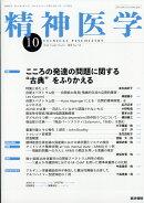 精神医学 2018年 10月号 [雑誌]