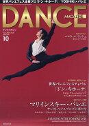 DANCE MAGAZINE (ダンスマガジン) 2018年 10月号 [雑誌]