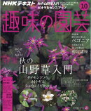 NHK 趣味の園芸 2018年 10月号 [雑誌]