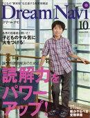 Dream Navi (ドリームナビ) 2018年 10月号 [雑誌]