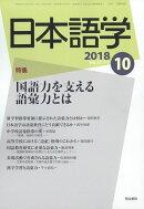 日本語学 2018年 10月号 [雑誌]