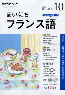 NHK ラジオ まいにちフランス語 2018年 10月号 [雑誌]