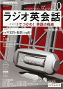 NHK ラジオ ラジオ英会話 2018年 10月号 [雑誌]