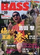Angling BASS (アングリングバス) Vol.25 2018年 10月号 [雑誌]