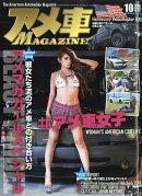 アメ車 MAGAZINE (マガジン) 2018年 10月号 [雑誌]