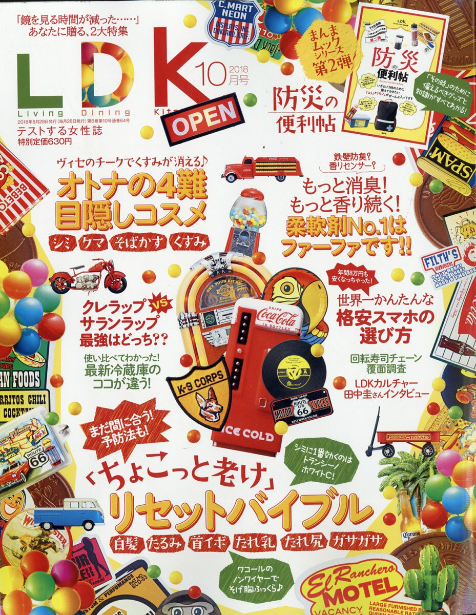LDK (エル・ディー・ケー) 2018年 10月号 [雑誌]