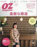 OZ magazine Petit (オズマガジンプチ) 2018年 10月号 [雑誌]