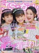 JSガール Vol.46 2018年 10月号 [雑誌]