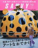 SAVVY (サビィ) 2018年 10月号 [雑誌]