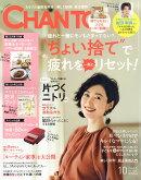 CHANTO (チャント) 2018年 10月号 [雑誌]