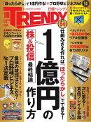 日経 TRENDY (トレンディ) 2018年 10月号 [雑誌]