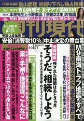 週刊現代 2018年 10/27号 [雑誌]
