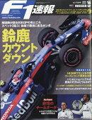 F1 (エフワン) 速報 2018年 10/11号 [雑誌]