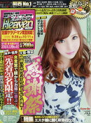 HOT (ホット) ヘブン関西版 2018年 10/12号 [雑誌]