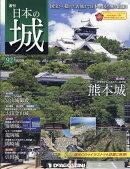 週刊 日本の城 改訂版 2018年 10/30号 [雑誌]
