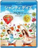 シャンティ デイズ 365日、幸せな呼吸【Blu-ray】