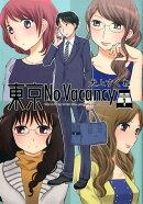 東京No Vacancy 1