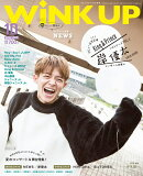 Wink up (ウィンク アップ) 2018年 10月号 [雑誌]