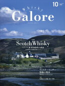Whisky Galore (ウイスキーガロア) 2018年 10月号 [雑誌]
