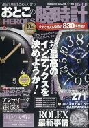 おとこの腕時計 HEROES (ヒーローズ) 2018年 10月号 [雑誌]