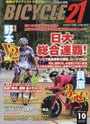 BICYCLE21 (バイシクル21) Vol.181 2018年 10月号 [雑誌]