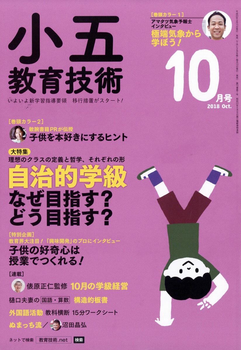 小五教育技術 2018年 10月号 [雑誌]