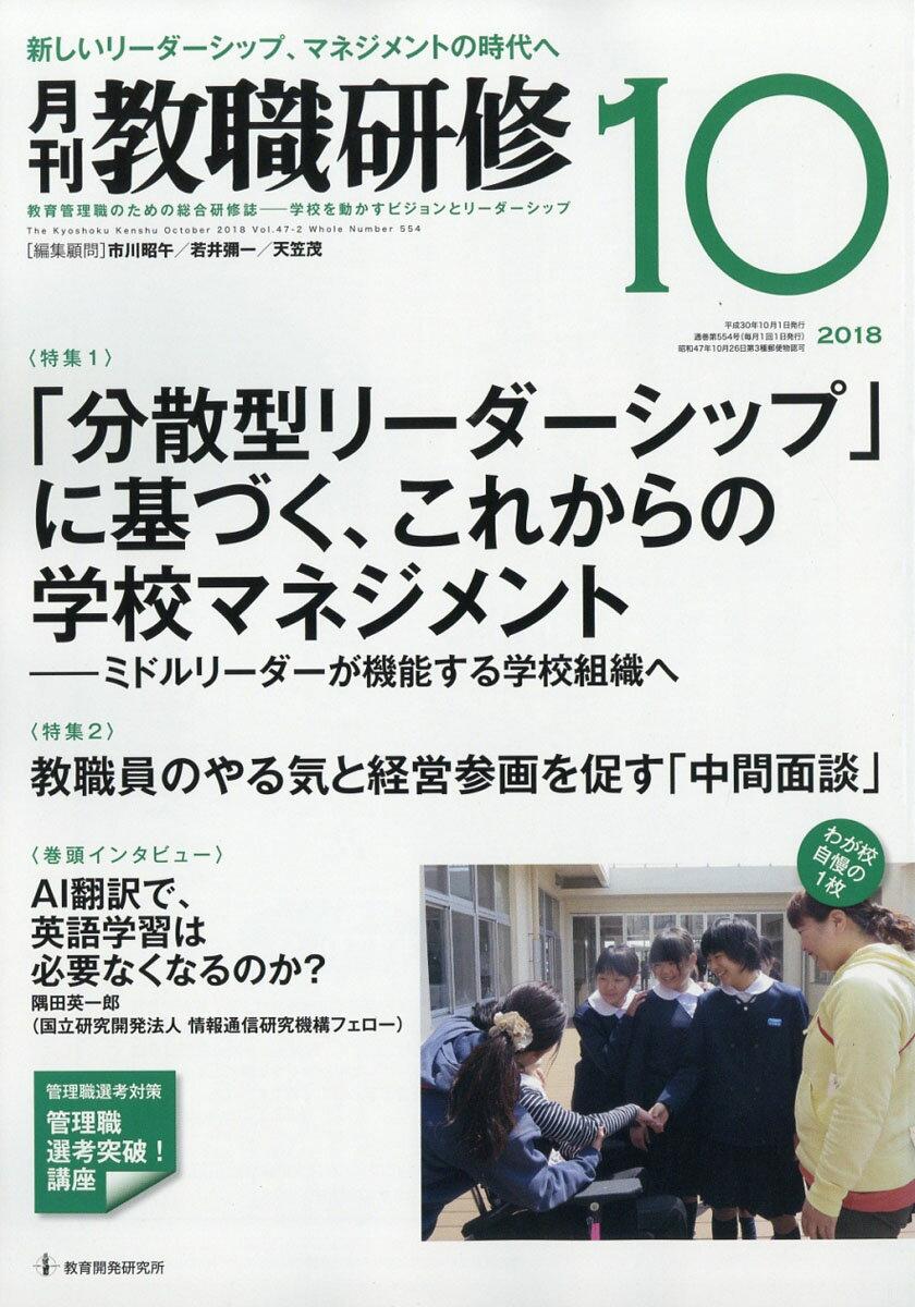 教職研修 2018年 10月号 [雑誌]