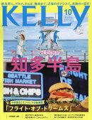 KELLy (ケリー) 2018年 10月号 [雑誌]