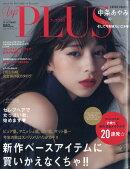 up PLUS(アッププラス) 2018年 10月号 [雑誌]