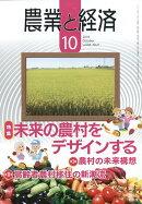 農業と経済 2018年 10月号 [雑誌]
