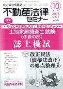 不動産法律セミナー 2018年 10月号 [雑誌]