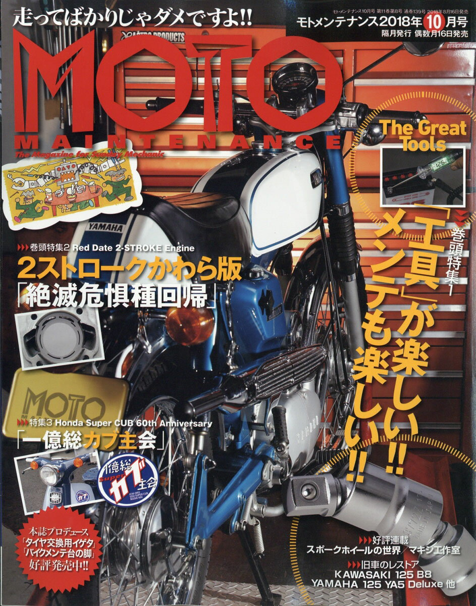 MOTO MAINTENANCE (モトメンテナンス) 2018年 10月号 [雑誌]