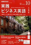 NHK ラジオ 実践ビジネス英語 2018年 10月号 [雑誌]