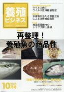 養殖ビジネス 2018年 10月号 [雑誌]