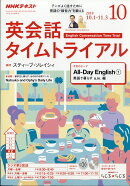 NHK ラジオ 英会話タイムトライアル 2018年 10月号 [雑誌]