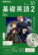 NHK ラジオ 基礎英語2 CD付き 2018年 10月号 [雑誌]