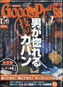 Goods Press (グッズプレス) 2018年 10月号 [雑誌]