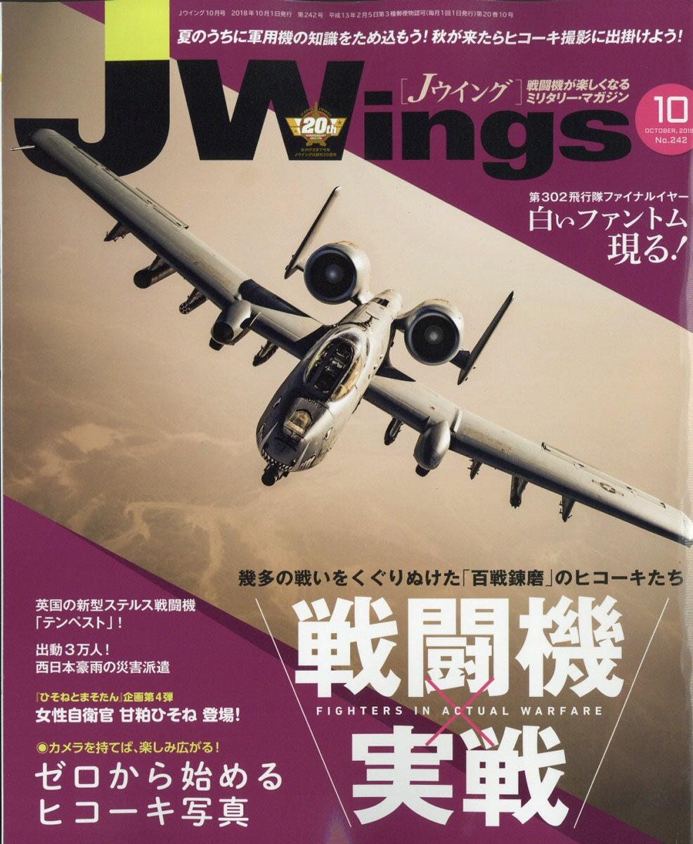 J Wings (ジェイウイング) 2018年 10月号 [雑誌]