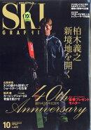 スキーグラフィック 2018年 10月号 [雑誌]
