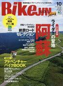 BikeJIN (培倶人) 2018年 10月号 [雑誌]